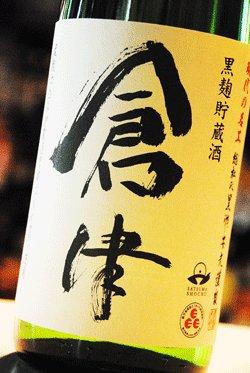 画像1: 倉津 黒麹芋焼酎 25度 1.8L