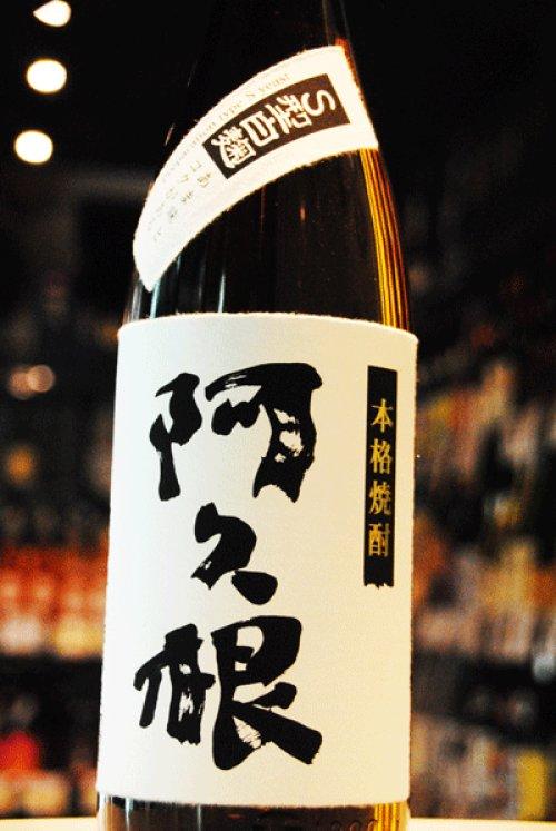 他の写真1: 阿久根 S型白麹 芋焼酎 25度 1,8L