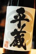 平蔵 甕壺仕込み 白麹 芋焼酎 25度 1,8L