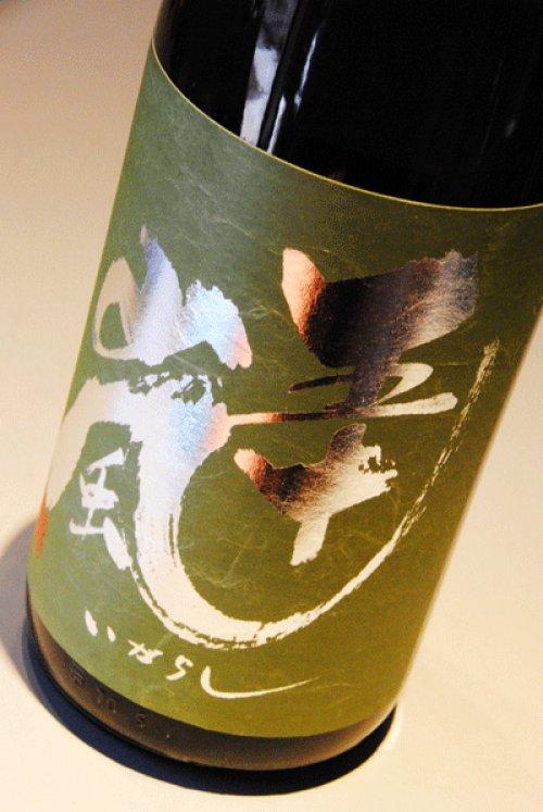 他の写真1: 五十嵐 山田錦 純米吟醸 無濾過生原酒 直汲み 1,8L