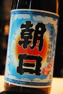 画像1: 朝日 黒糖焼酎 30度 1.8L