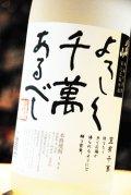 よろしく千萬あるべし 八海山 米焼酎25度 1.8L
