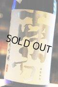 南方  限定直汲み 純米吟醸 無濾過生原酒  1.8L