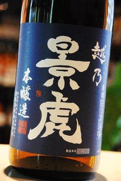 画像1: 越乃景虎 超辛口 本醸造 1.8L