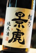越乃景虎 純米酒 1,8L
