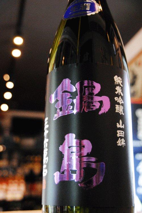 他の写真2: 鍋島 山田錦 純米吟醸 生酒 1.8L