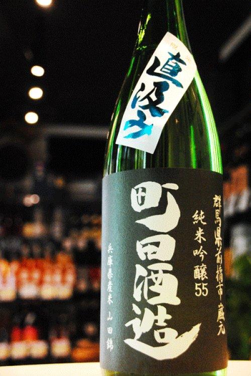 他の写真1: 町田酒造  山田錦 純米吟醸  無濾過生酒 限定直汲み 1.8L