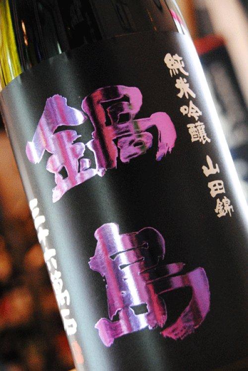 他の写真1: 鍋島 山田錦 純米吟醸 生酒 1.8L
