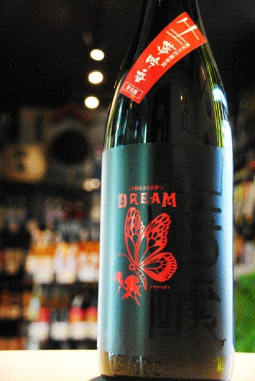 他の写真2: 山崎醸 夢吟香 DREAM 純米大吟醸 生原酒 1,8L