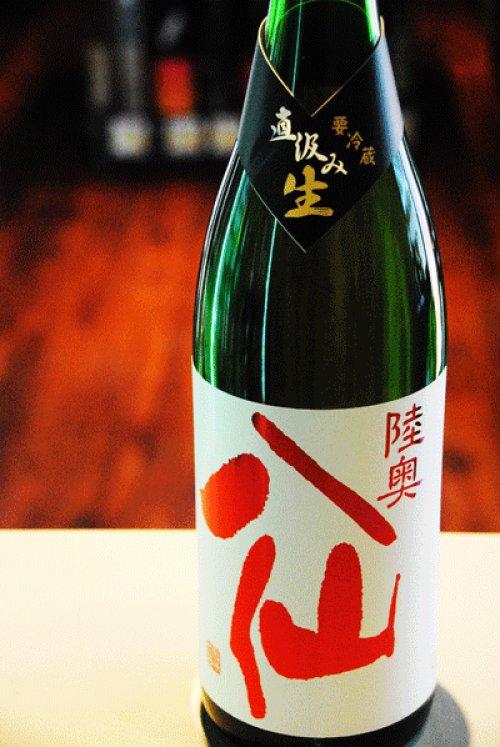 他の写真2: 陸奥八仙 限定直汲み 特別純米 無濾過生原酒 1.8L