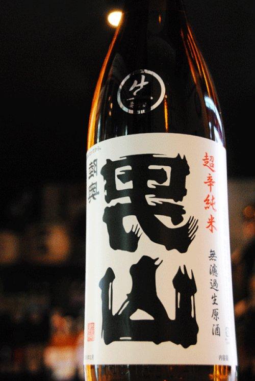 他の写真1: 裏陸奥男山 純米 超辛無濾過生原酒  1.8L