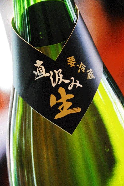 他の写真1: 陸奥八仙 限定直汲み 特別純米 無濾過生原酒 1.8L