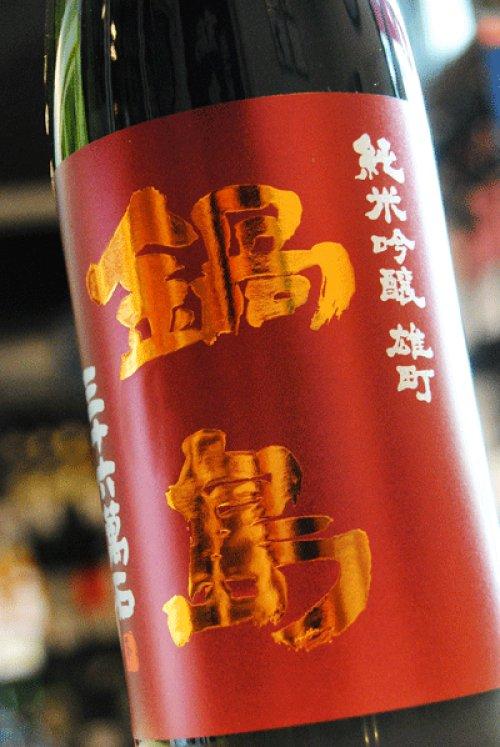 他の写真2: 新酒30by鍋島 赤磐雄町 純米吟醸生酒 1,8L