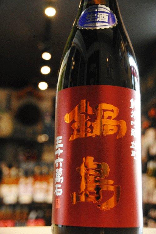 他の写真1: 新酒30by鍋島 赤磐雄町 純米吟醸生酒 1,8L