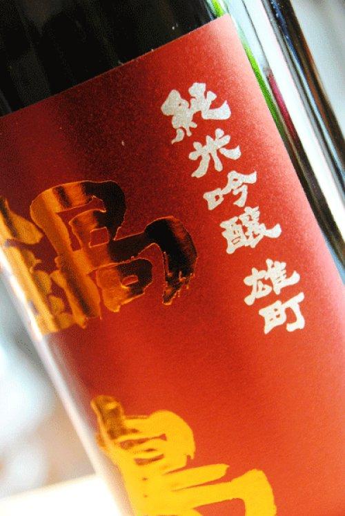 他の写真3: 新酒30by鍋島 赤磐雄町 純米吟醸生酒 1,8L