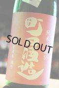 町田酒造  雄町 純米吟醸  無濾過生酒 限定活性にごり 1.8L
