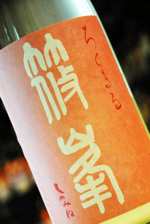 他の写真2: 裏篠峯 ろくまる 純米吟醸無濾過生原酒 うすにごり 赤磐雄町 1.8L