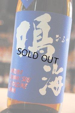 画像1: 鳴海 特別純米 無濾過生原酒 直詰め 1.8L