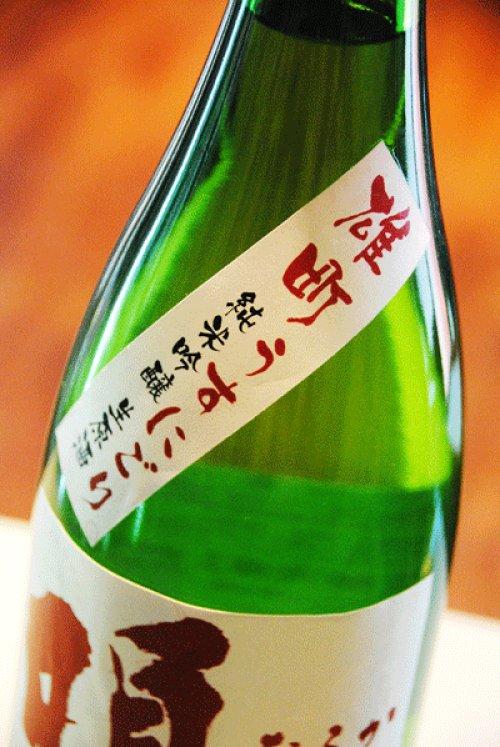 他の写真1: 鳴海 雄町 純米吟醸うすにごり 生原酒 1.8L