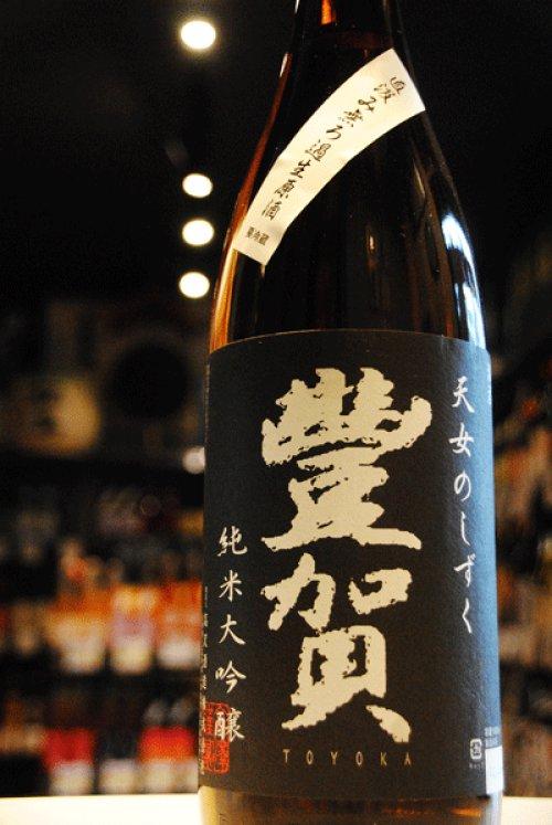 他の写真2: 豊賀 純米大吟醸 無濾過生原酒 直汲み49% 1.8L
