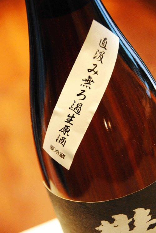他の写真1: 豊賀 純米大吟醸 無濾過生原酒 直汲み49% 1.8L
