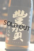 豊賀 純米大吟醸 無濾過生原酒 直汲み49% 1.8L