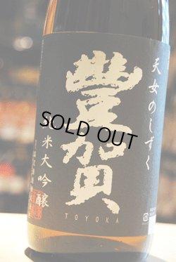 画像1: 豊賀 純米大吟醸 無濾過生原酒 直汲み49% 1.8L