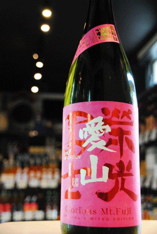 他の写真1: 栄光富士  愛山 純米大吟醸    無濾過生原酒  1.8L