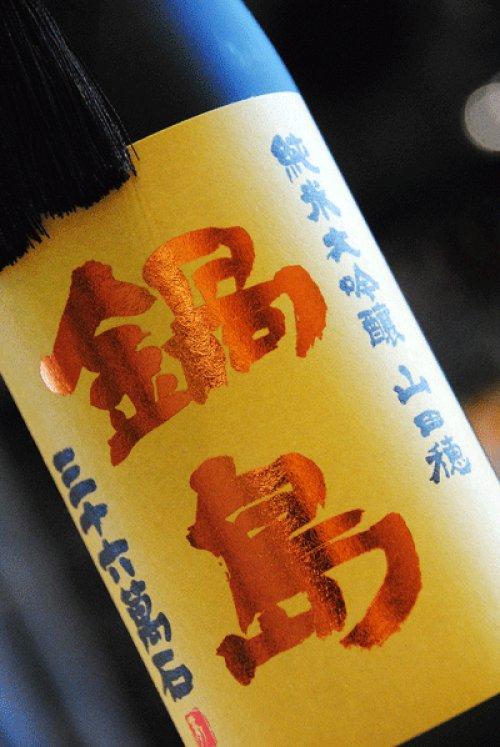 他の写真1: 鍋島 山田穂 純米大吟醸 桐箱入り 720ml