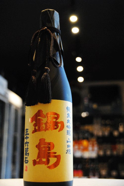 他の写真2: 鍋島 山田穂 純米大吟醸 桐箱入り 720ml