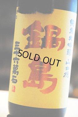 画像1: 鍋島 山田穂 純米大吟醸 1,8L