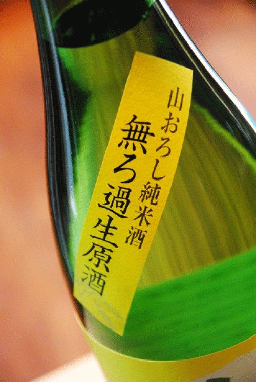 他の写真1: 遊穂 山おろし純米 無濾過生原酒  1.8L