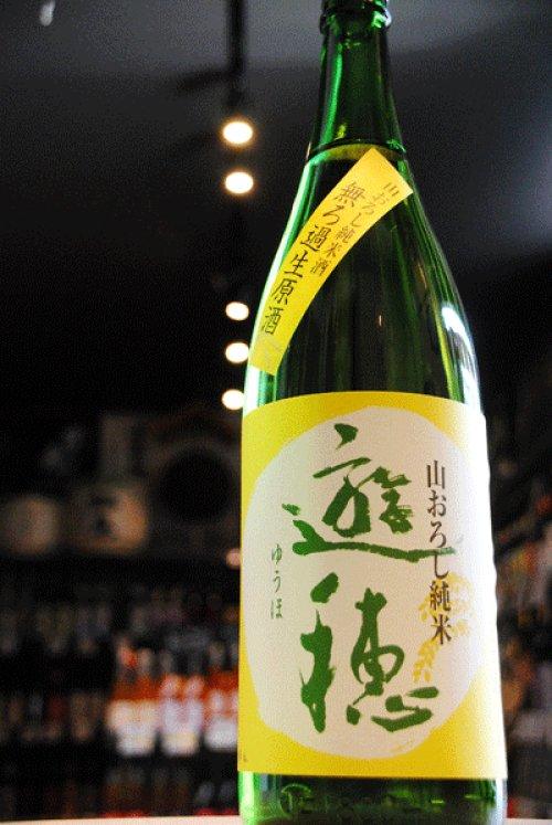 他の写真2: 遊穂 山おろし純米 無濾過生原酒  1.8L