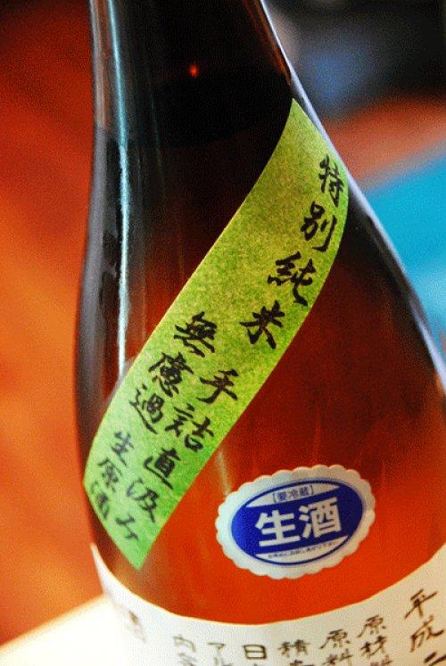 他の写真1: 久礼 手詰め直汲み 特別純米無濾過生原酒 1.8L