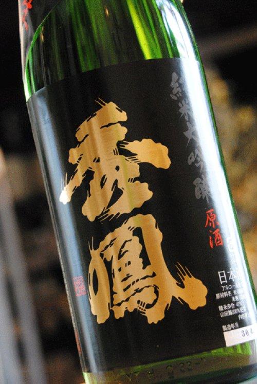 他の写真1: 秀鳳 純米大吟醸  無濾過生原酒 山田錦47% 1,8L