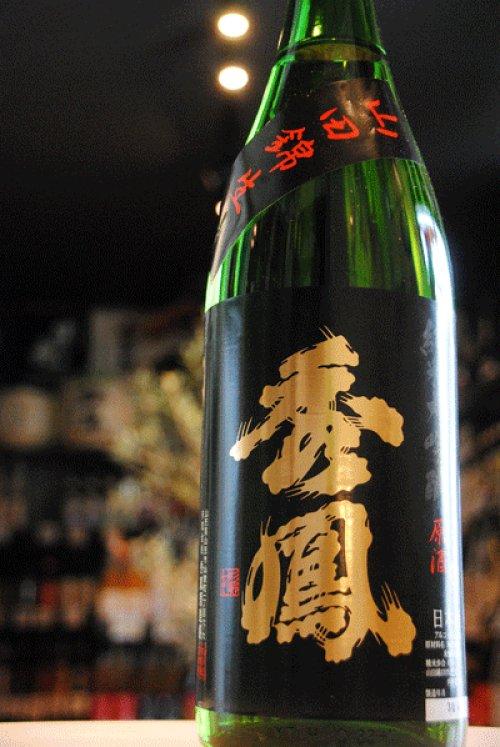 他の写真2: 秀鳳 純米大吟醸  無濾過生原酒 山田錦47% 1,8L