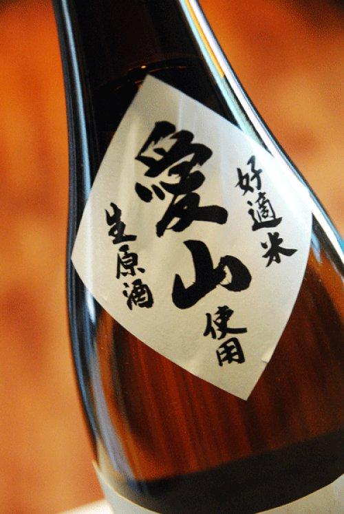 他の写真1: 来福 愛山 純米吟醸 生原酒  1.8L