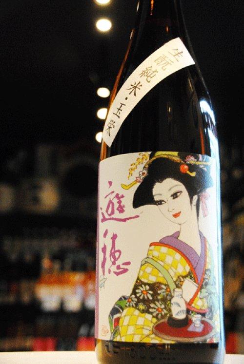 他の写真2: 遊穂 玉栄 生もと純米 生原酒 1,8L