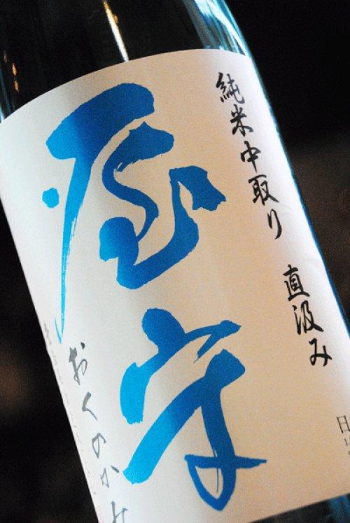 他の写真1: 屋守 純米中取り 直汲み無調整生 1.8L