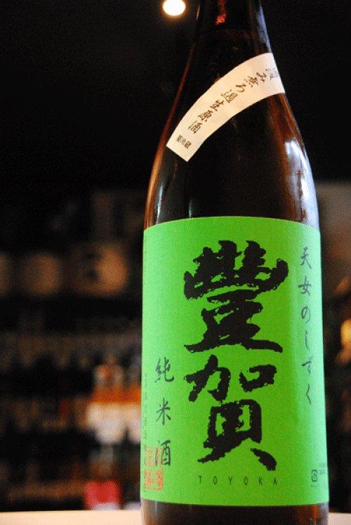 他の写真2: 豊賀 天女のしずく 直汲み  純米無濾過生原酒  1.8L