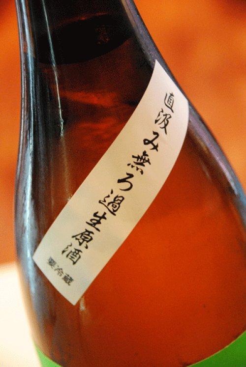 他の写真1: 豊賀 天女のしずく 直汲み  純米無濾過生原酒  1.8L