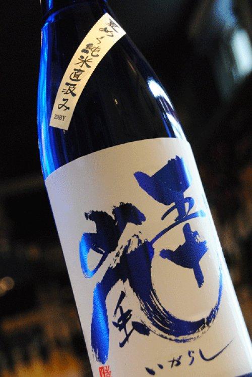 他の写真2: 五十嵐 夏めく純米 直汲み 純米無濾過生原酒 1.8L
