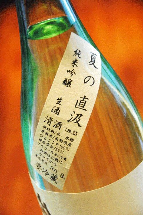 他の写真1: 裏佐久の花 夏の直汲み 純米吟醸 無濾過生原酒 1.8L