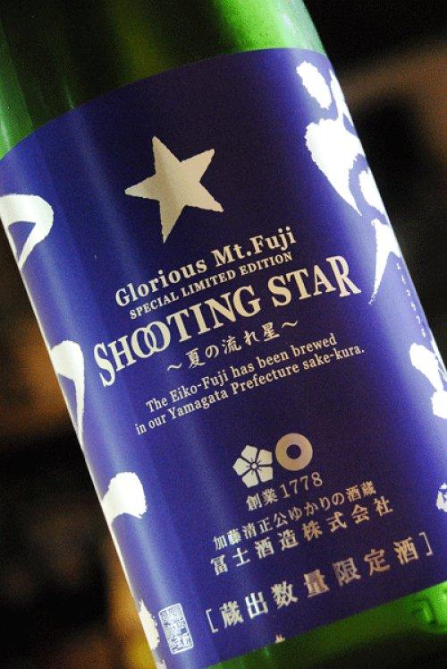 他の写真2: 栄光冨士 SHOOTING STAR 夏の流れ星 純米吟醸無濾過生原酒 夏酒  1,8L