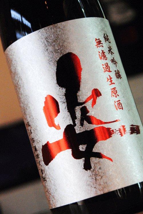 他の写真1: 姿 辛口雄町 純米吟醸 無濾過生原酒 1,8L