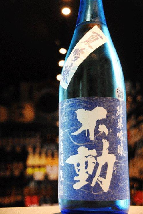 他の写真2: 不動 夏吟醸 純米吟醸 無濾過生 1.8L