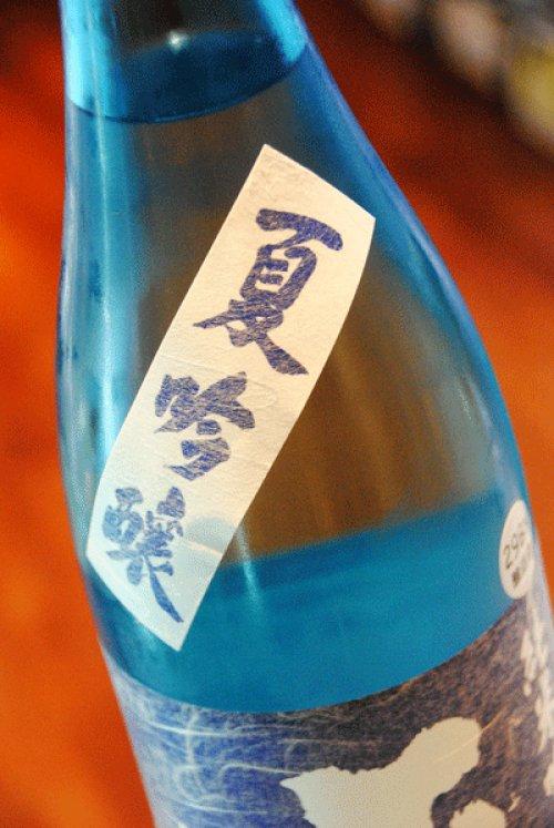 他の写真1: 不動 夏吟醸 純米吟醸 無濾過生 1.8L