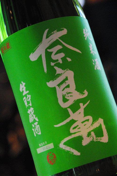 他の写真1: 奈良萬  純米  生貯蔵酒 1.8L