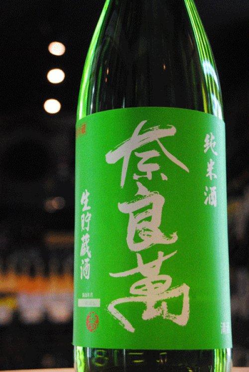 他の写真2: 奈良萬  純米  生貯蔵酒 1.8L