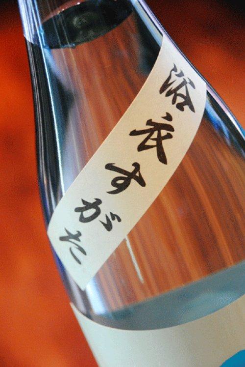 他の写真1: 姿 浴衣すがた 特別純米 生酒  1.8L